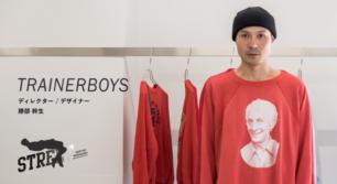 BOYSはもちろんGIRLSにもおすすめ!新進気鋭のファッションブランド「TRAINERBOYS」