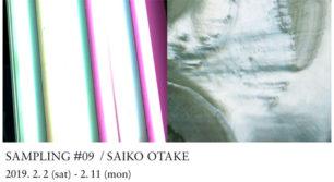SAMPLING#09 / SAIKO OTAKE