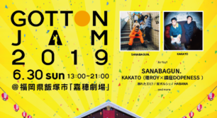 GOTTON JAM 2019にSANABAGUN. / KAKATO(環ROY×鎮座DOPENESS)出演決定!