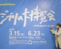 ジブリの大博覧会〜ナウシカからマーニーまで〜の内覧会に行ってきました!