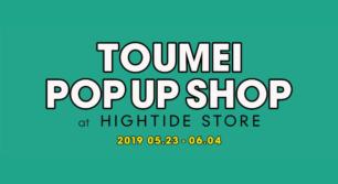 福岡 宗像市のガラスウェアブランド「TOUMEI」POP UP SHOP開催!