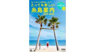 九州ウォーカームック「とっても新しい糸島案内 2019-2020」を10名様にプレゼント!