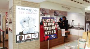 東京喰種 トーキョーグール:re カフェ にいってきた!!