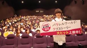 玉森裕太、日本縦断!愛と感謝を込めて、4大都市舞台挨拶 福岡開催レポ!
