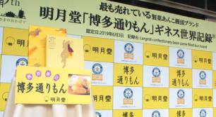 福岡土産の定番。明月堂の「博多通りもん」がギネス認定!