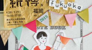 紙博 in FUKUOKA vol.2