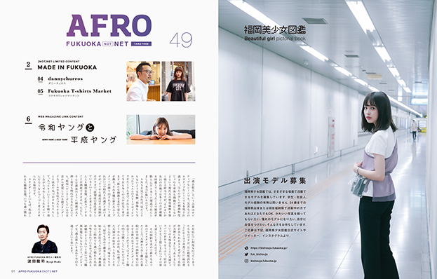 AFRO FUKUOKA [NOT] NET vol.49