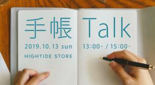 手帳好きのための手帳好きによる1日限りの小さなイベント「手帳Talk」