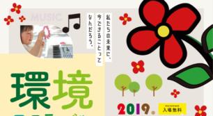 環境フェスティバルふくおか2019