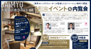 大名コーポラス 完成記念イベント&内覧会