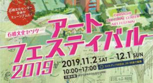 石橋文化センターアートフェスティバル2019