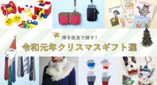 博多阪急で探す!令和元年クリスマスギフト選