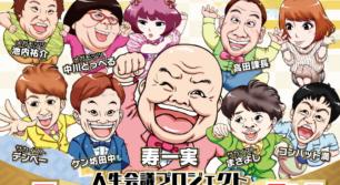 人気芸人が勢揃い!九州新喜劇開催決定!