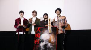 悲鳴と絶叫を福岡から全国へ!映画『犬鳴村』舞台挨拶レポート