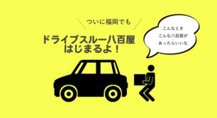 福岡でもドライブスルー八百屋はじまるよ!