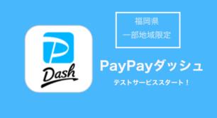 最短30分でお届け!Paypayダッシュ