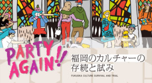 PARTY AGAIN!福岡のカルチャーの存続と試み