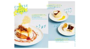 新食感のチーズケーキと出会う「CHEESE meets CAKE」