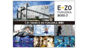 夏は最新エンタメスポットでアクティブに遊ぼう!「BOSS E・ZO FUKUOKA」オープン!