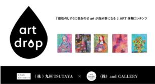 自分で描く名画!新感覚アートレッスン「artdrop」