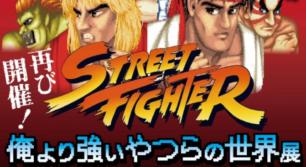ストリートファイター「俺より強いやつらの世界展」