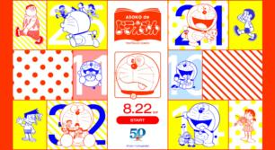 「ASOKO de ドラえもん てんとう虫コミックス」POP UP SHOP