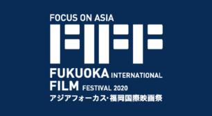 「アジアフォーカス・福岡国際映画祭2020」開幕!