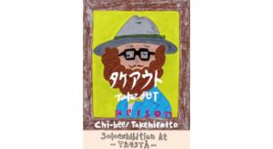 chi-bee / Takehiro Ito Solo Exhibition at TAGSTÅ