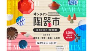 「オンライン陶器市@エンニチ 2020秋」開催!