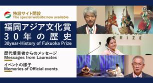 福岡アジア文化賞 特設サイト開設!