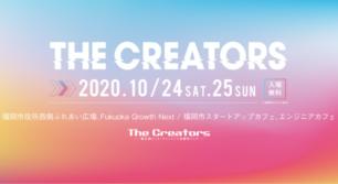 リアルとオンラインが融合するイベント「The Creators」開催!