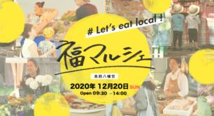 福マルシェで九州をまるごと味わおう!