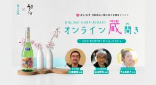 オンライン蔵開きイベント開催