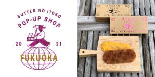 """那須の新銘菓""""バターのいとこ""""POP UP SHOP期間限定開催"""