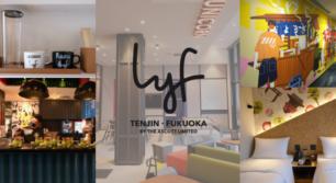 ニューオープンのコリビングホテル「lyf Tenjin Fukuoka」 レポート!