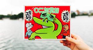 祝!映画公開記念!『二○加煎餅』✕『100日間生きたワニ』=『わにかせんぺい』販売決定!