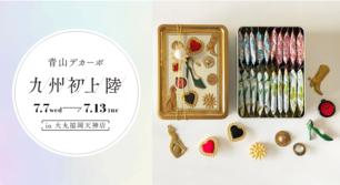 低糖質スイーツ『青山デカーボ』九州初上陸!