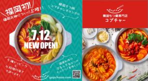 韓国で話題のもつ鍋専門店が福岡・天神に出現!