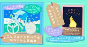 『かわいいことりちゃん』絵本原画展