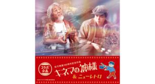 「キネマの神様&ニューレトロ」期間限定コラボスタンプ新発売!