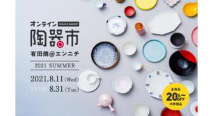 「オンライン陶器市@エンニチ 2021夏【有田焼】」開催!