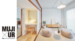 「MUJI×UR」九州で新たな住戸が誕生!