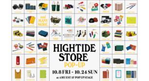 テーマは「秋」!ライフスタイルアイテムが揃う「HIGHTIDE STORE POP UP SHOP in HAKATA」
